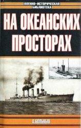Книга На океанских просторах