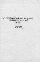Книга Артиллерийсий поправочник унифицированный АП-У