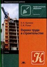 Книга Охрана труда в строительстве