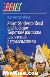 Книга Short Stories to Read and to Enjoy / Короткие рассказы для чтения с удовольствием