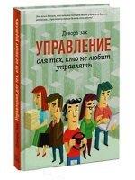 Управление для тех, кто не любит управлять (2013)