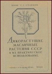 Книга Дикорастущие масличные растения СССР и их практическое использование