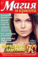 Журнал Книга Магия и красота № 14 2015