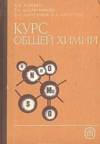 Книга Мингулина Э.И., Масленникова Г.Н., Коровин Н.В. Курс общей химии