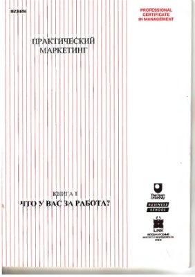 Книга Практический маркетинг. Книга 1