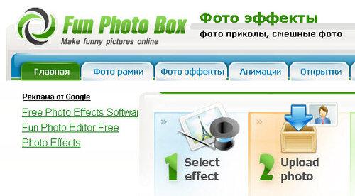 FunPhotoBox - онлайн-сервис обработки фотографий