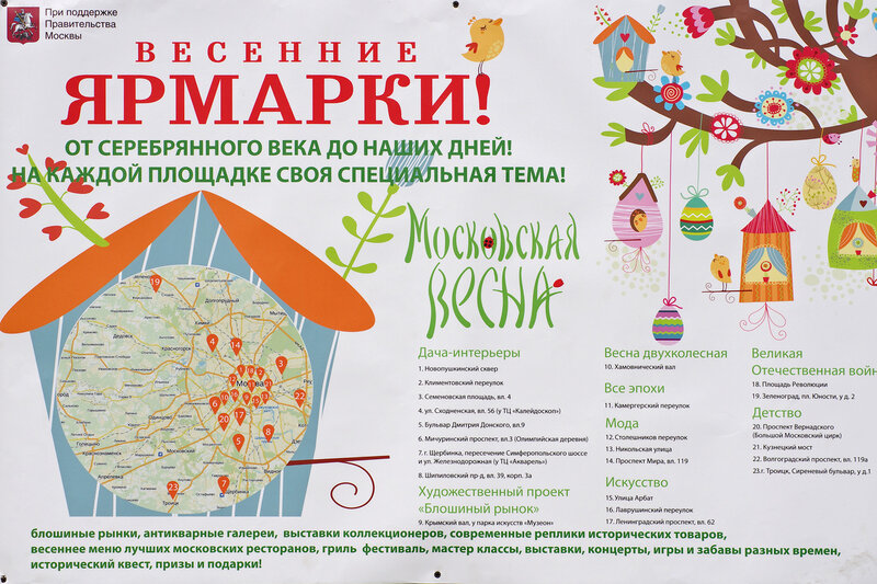 "Весенняя ярмарка ""Московская весна"""