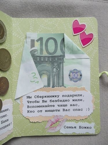 Поздравления с дарением денег