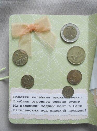 Идеи для дарения денег: сберкнижка