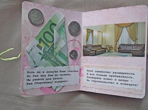 Поздравление к подарку деньги на юбилей женщине
