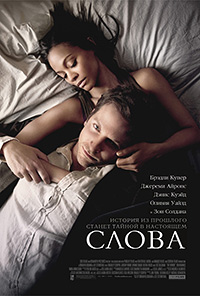 Слова / The Words [EXTENDED] (2012/BDRip/HDRip)