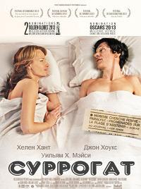 Суррогат / The Sessions (2012/BDRip/HDRip)