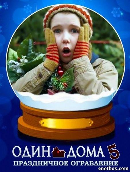 Один дома 5: Праздничное ограбление / Home Alone: The Holiday Heist (2012/WEB-DL/WEB-DLRip)