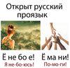 Открыт русский проязык!