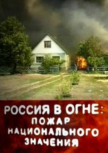 Россия в огне. Пожар национального значения