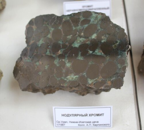 Нодулярный хромит