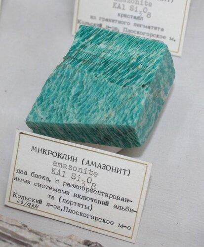 Микроклин (амазонит)