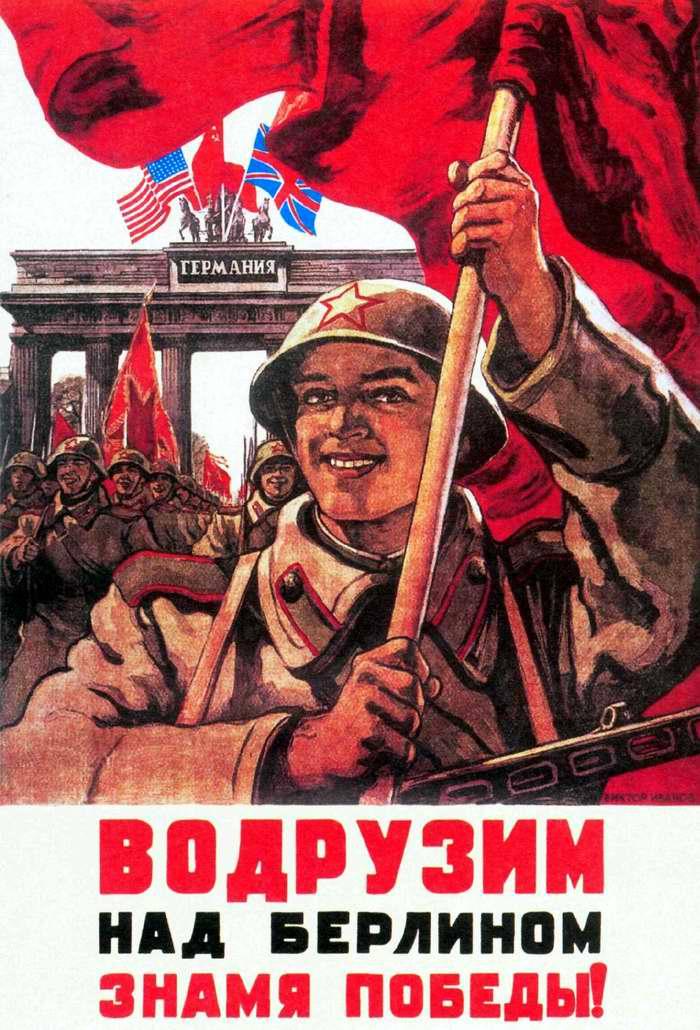 Водрузим над Берлином Знамя Победы!