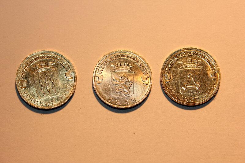 Монеты Волоколамск, Ржев, Великие луки