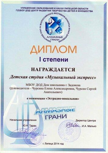 Алмазные грани, 1 место, Музыкальный экспресс (Задонск)