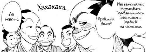 Насмешки Сэридзава-сэнсэя.