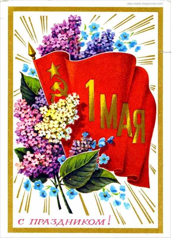 1975-Колесников-Мин.связи СССР.jpg
