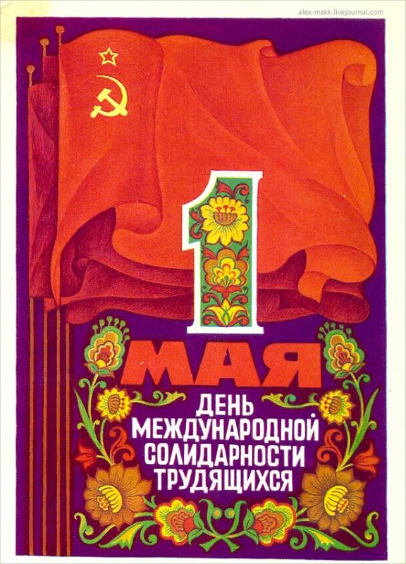 1977-Якунин-Мин.связи СССР.jpg