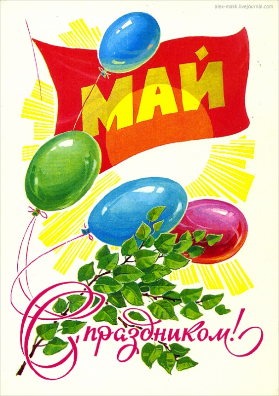 1980-Кузнецов-Мин.связи СССР.jpg