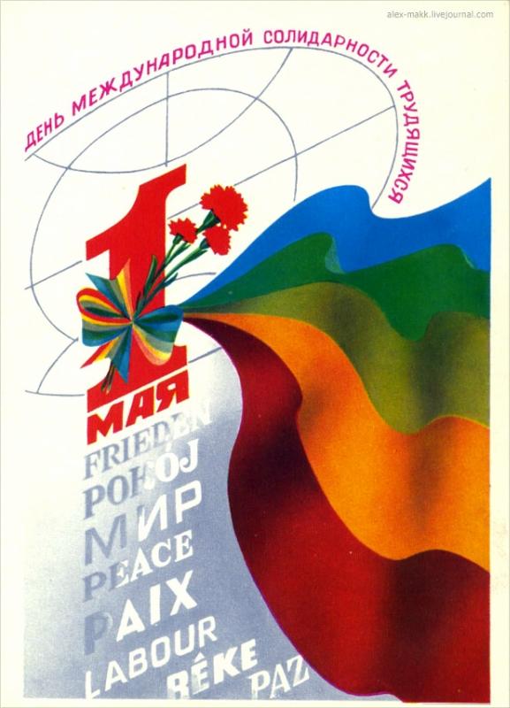 1981-Любезнов-2-Мин.связи СССР.jpg