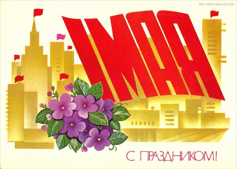 1981-Марков-Мин.связи СССР.jpg