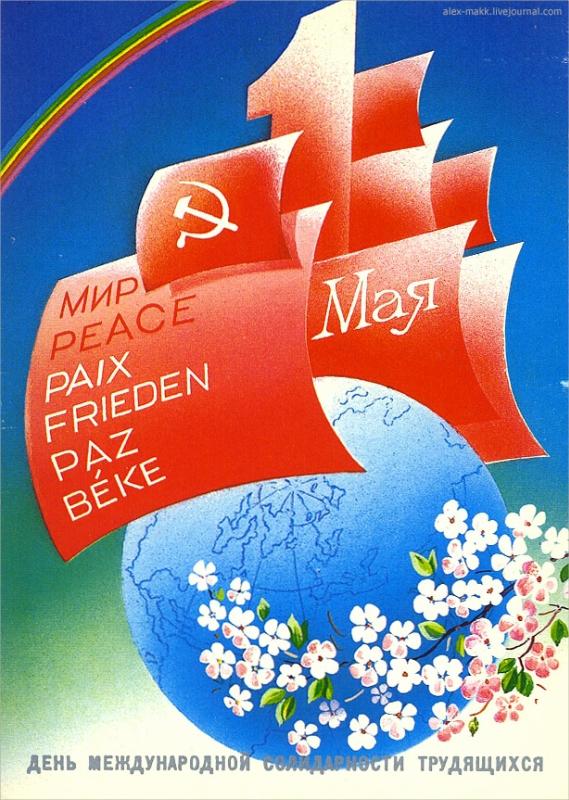 1985-Любезнов-Мин.связи СССР.jpg