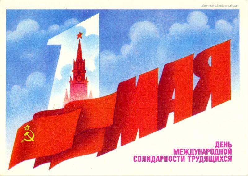 1985-Скрябин-Мин.связи СССР.jpg