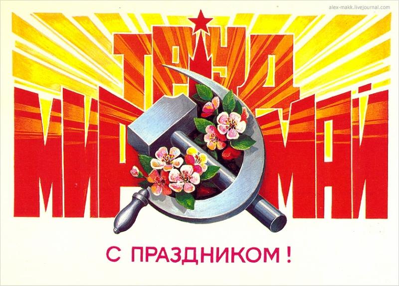 1985-Хмелев-2-Мин.связи СССР.jpg