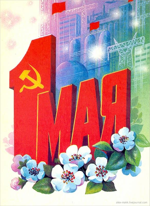 1985-Хмелев-Мин.связи СССР.jpg