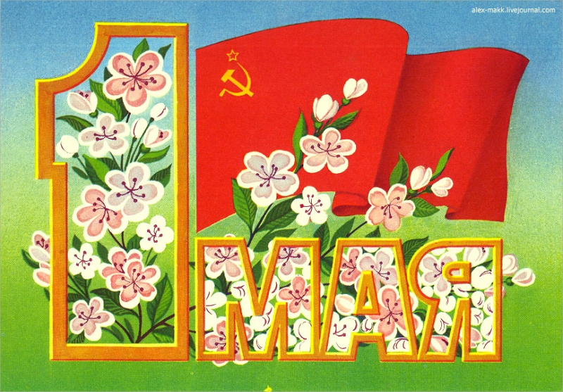 1986-Курьерова-Мин.связи СССР.jpg