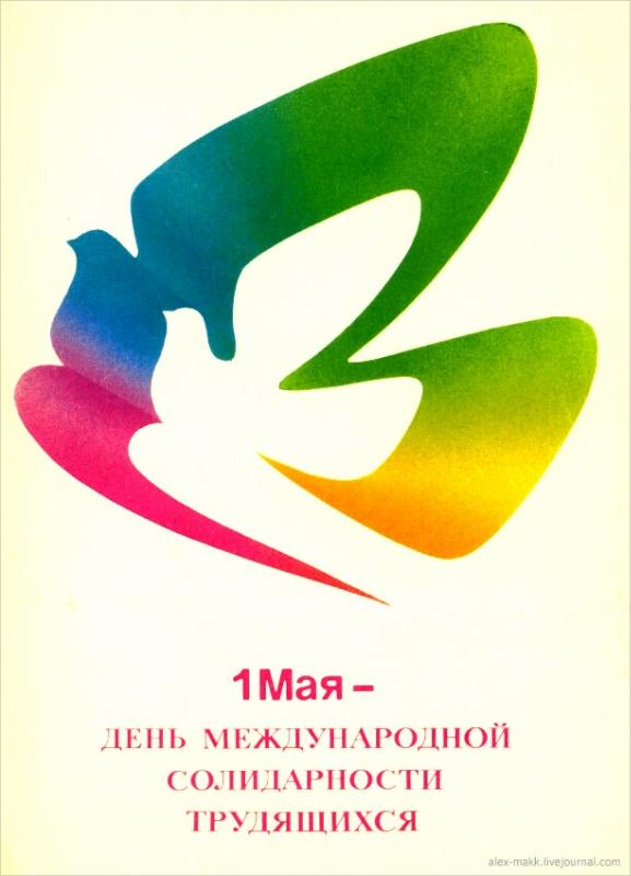 1987-Любезнов-Мин.связи СССР.jpg