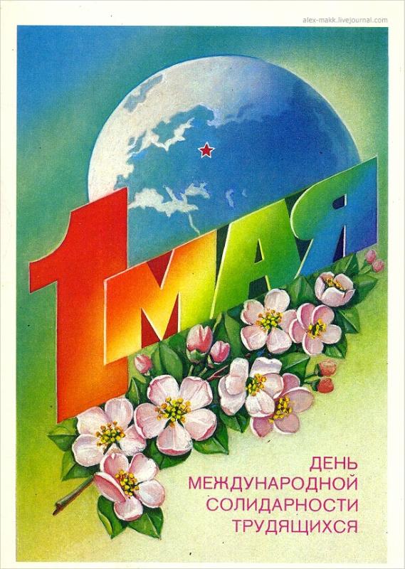 1988-Смирнов-Мин.связи СССР.jpg