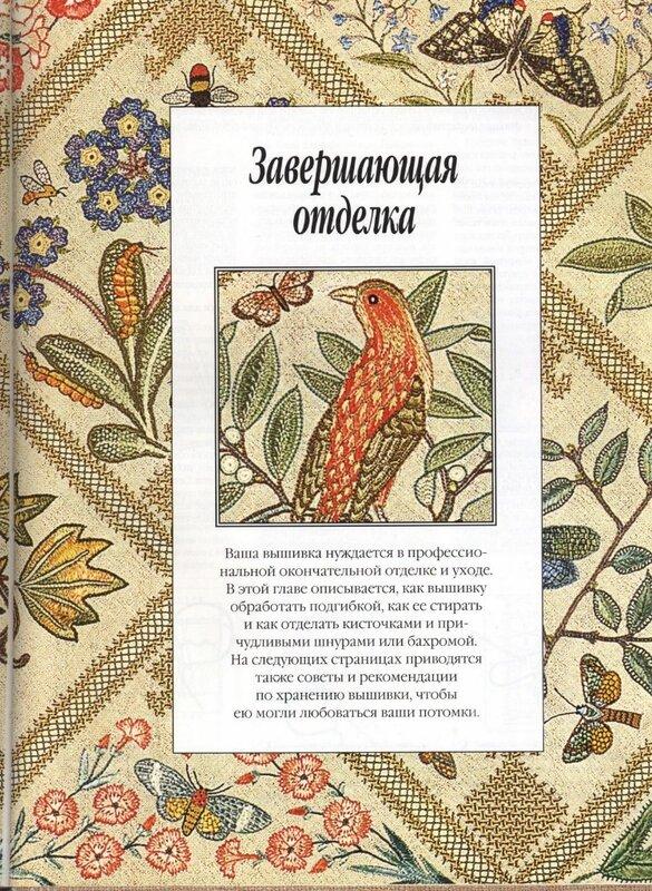Книги о вышивке онлайн
