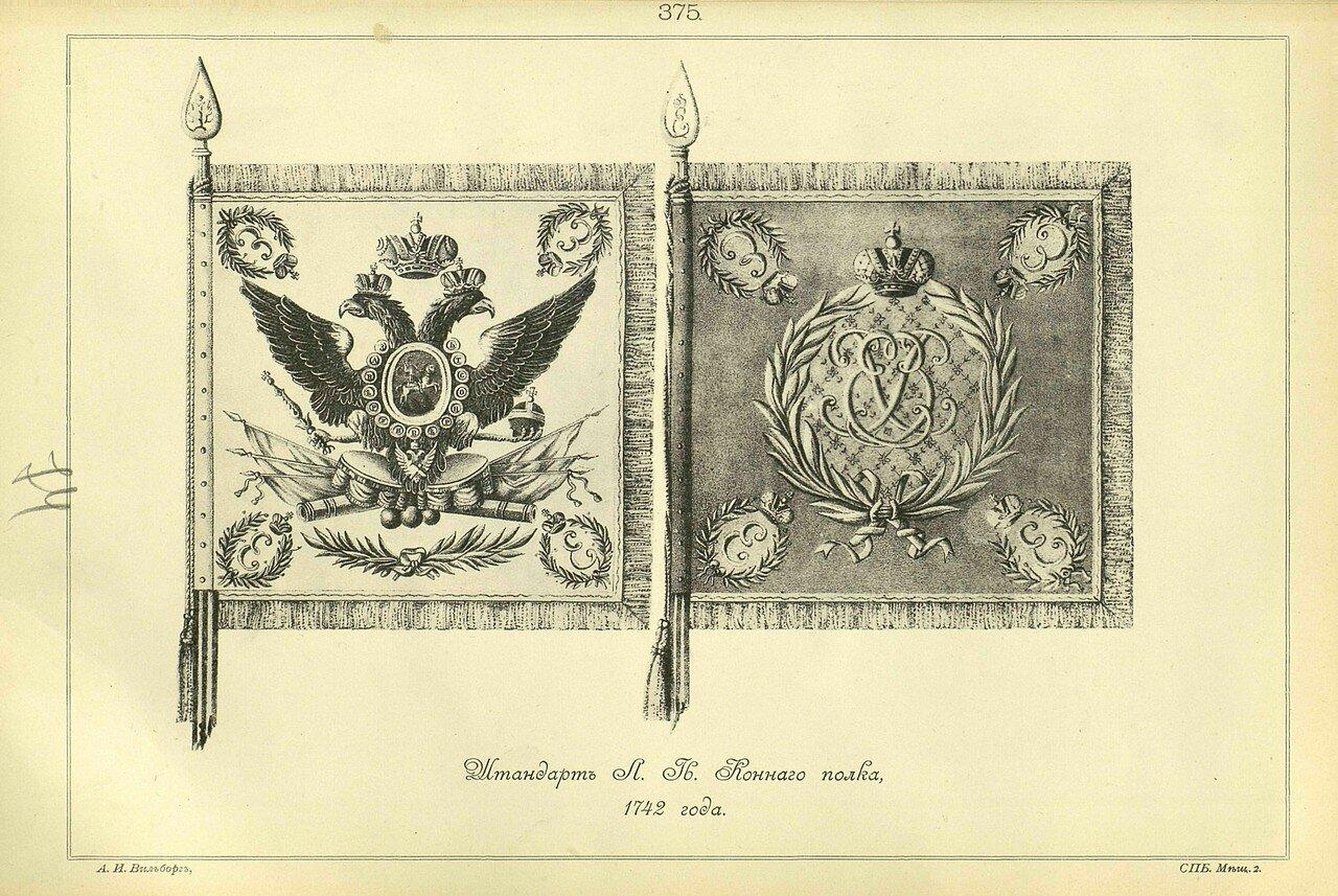 375. Штандарт Л.-Гв. Конного полка, 1742 года.
