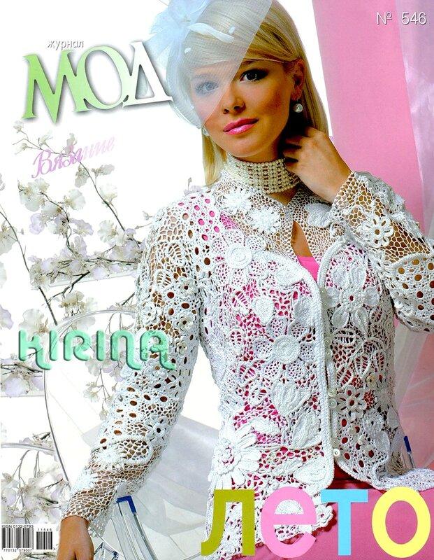 Журнал мод № 546 2011
