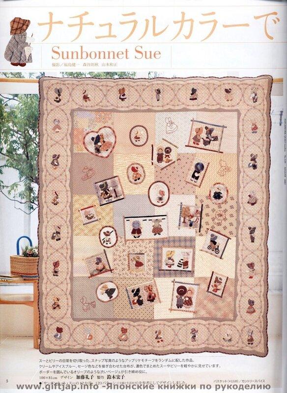 Patchwork Quilt Tsushin 139 2007.