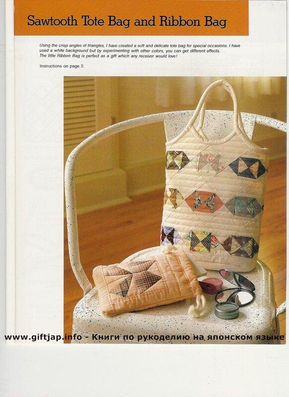 ONDORI Patchwork bags