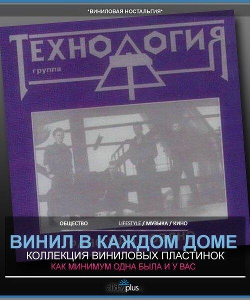 Ностальгия по бытовому винилу СССР. Ведь у каждого был свой комплект пластов! 80 образчиков)))