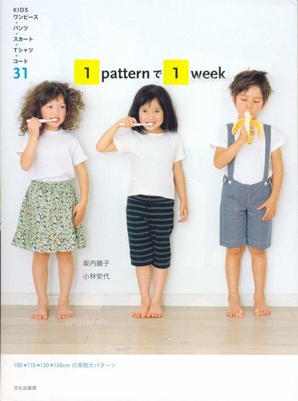 1 pettern 1 week