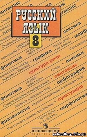 готовые домашние задания 8 класс по русскому языку: