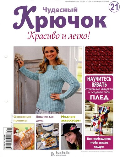 Чудесный крючок №21: пуловер, брошь из цветов, фетровый набор для завтрака