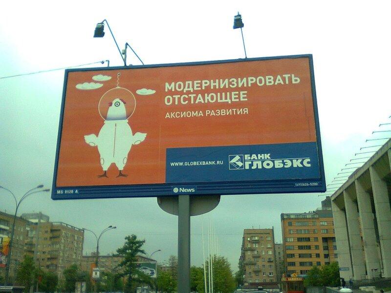 реклама банка Глобэкс у МДМ, Москва