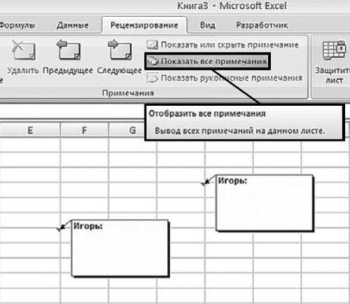 Действия с примечаниями на листе Excel