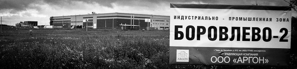 «Боровлево-2» Тверь. Индустриально-промышленная зона.