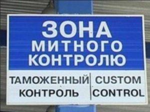 Акция по блокированию Крыма. Таможенники: Ни одна фура не проехала в Крым